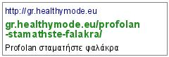 http://gr.healthymode.eu/profolan-stamathste-falakra/